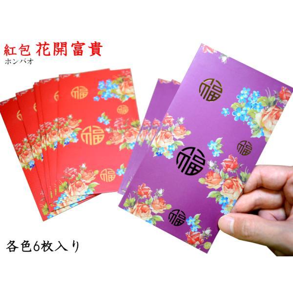 かわいいご祝儀袋 紅包春節(各8枚入)(メール便使用可)