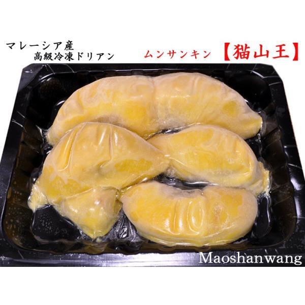 ドリアン 猫山王 榴蓮 durian マレーシア産 冷凍300g入