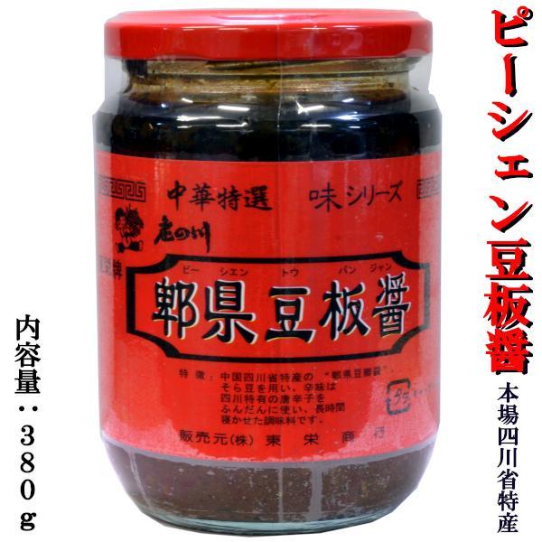 ピーシェン豆板醤(瓶) 本場中国四川省産