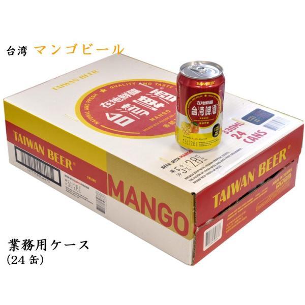 マンゴービール 業務用ケース 330mlx24缶|ctcols