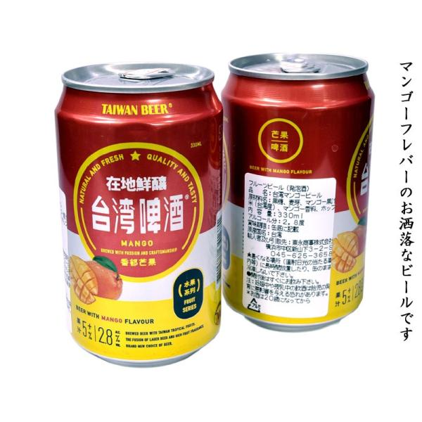 マンゴービール 業務用ケース 330mlx24缶|ctcols|02