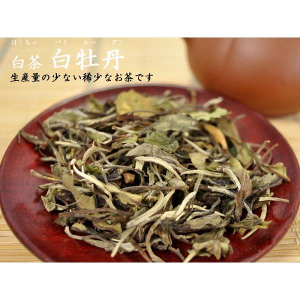 白牡丹(しろぼたん)100g 白茶 バイムータン ホワイトティー