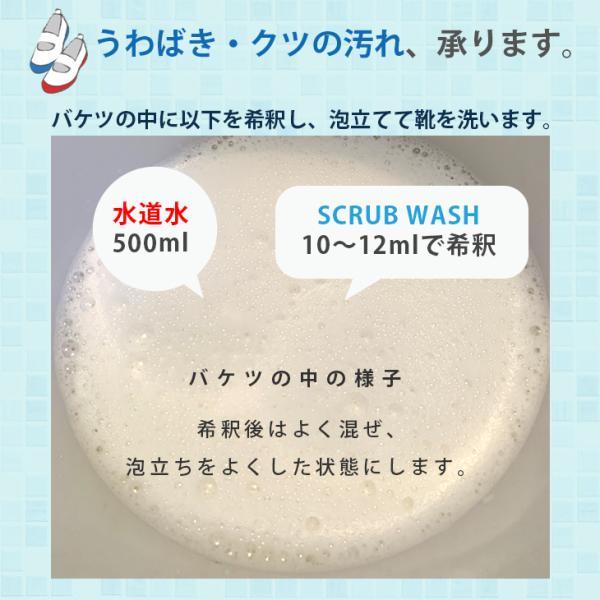 不織布スポンジプレゼント SCRUB WASH 100ml スクラブウォッシュ マルチクリーナー 掃除 洗剤 汚れ落とし|cubic-square|11