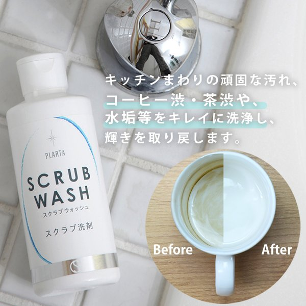 不織布スポンジプレゼント SCRUB WASH 100ml スクラブウォッシュ マルチクリーナー 掃除 洗剤 汚れ落とし|cubic-square|04