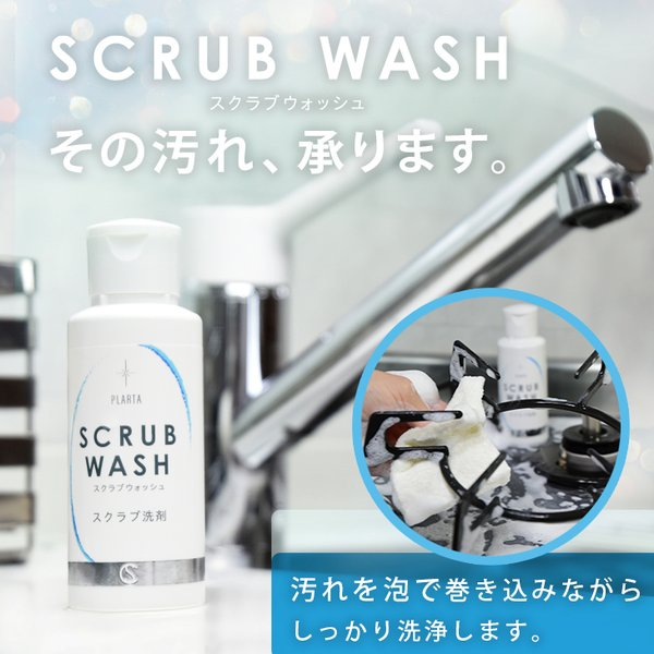 不織布スポンジプレゼント SCRUB WASH 200ml スクラブウォッシュ マルチクリーナー 掃除 洗剤 汚れ落とし|cubic-square|03
