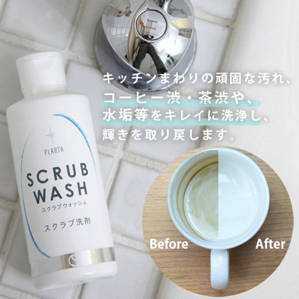 不織布スポンジプレゼント SCRUB WASH 200ml スクラブウォッシュ マルチクリーナー 掃除 洗剤 汚れ落とし|cubic-square|04