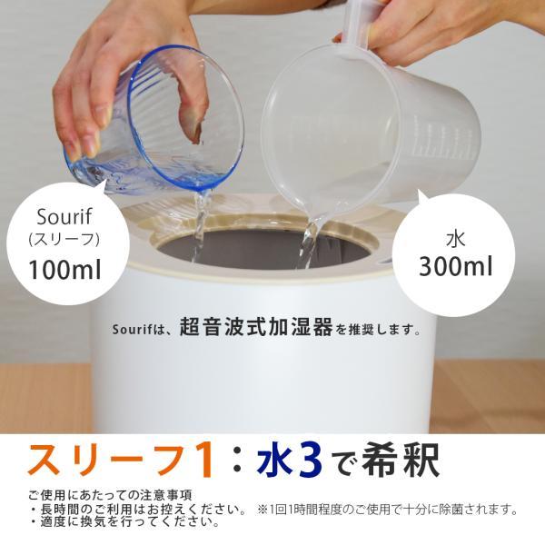 送料無料 sourif スリーフ 300ml パウチ1L 除菌スプレー 詰め替えセット ウイルス 菌 花粉対策 除菌 消臭 消臭スプレー 安定型次亜塩素酸ナトリウム 赤ちゃん|cubic-square|10