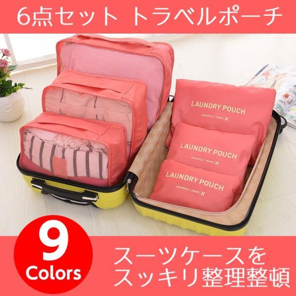 キャリーケース トラベルポーチ6点セット バッグインバッグ 収納ケース 大容量 メッシュ ランドリーポーチ 海外旅行 化粧ポーチ