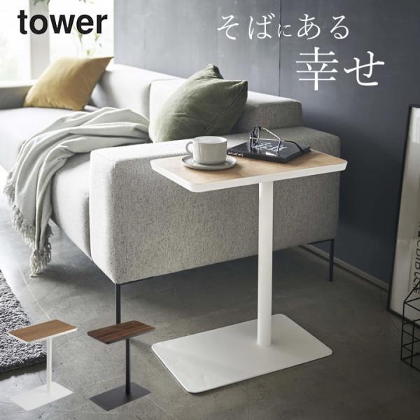 サイドテーブルおしゃれ差し込みサイドテーブルtowerタワーソファテーブル机木製北欧インテリアシンプルモノトーン山崎実業クッチー
