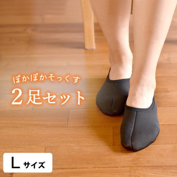 靴下あったかぽかぽかそっくすショートLサイズ2足セットあったか靴下レディースメンズ靴下おしゃれかわいいギフトゆうパケットOKクッ