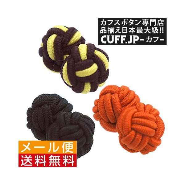 ガムカフス ゴムカフス 3点セット 組紐 組み紐 カフス カフスボタン カフリンクス ブラウンミックス&ブラック&レッドオレンジ