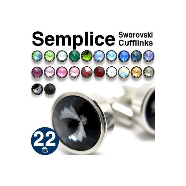 スワロフスキー センプリチェ1カフス (カフスボタン カフリンクス)|cufflink