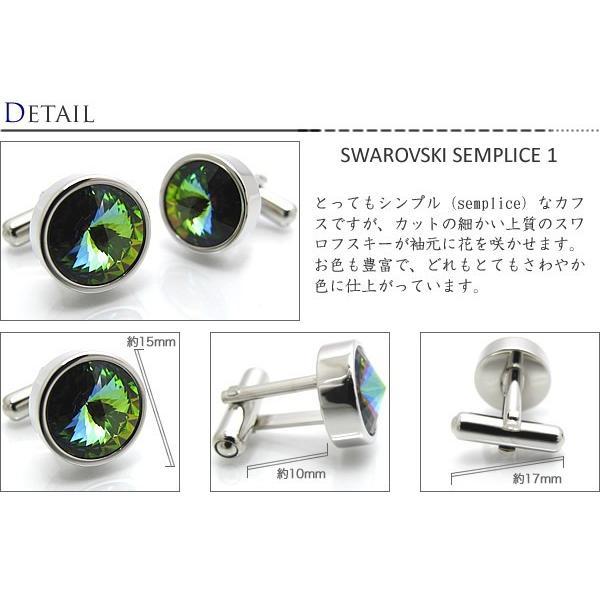 スワロフスキー センプリチェ1カフス (カフスボタン カフリンクス) cufflink 02