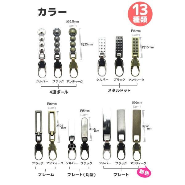 ファスナー引き手の修理に付け方簡単4step 『選べる13種類 FMチェンジャー「メタル」』 ファスナートップ・アクセサリーチャーム|cufflink|02