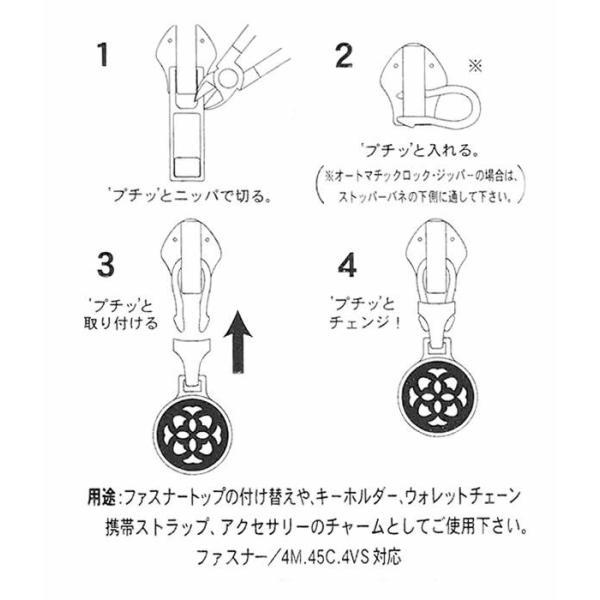ファスナー引き手の修理に付け方簡単4step 『選べる2色 FMチェンジャー「Aラインストーン」』 ファスナートップ・アクセサリーチャーム|cufflink|06