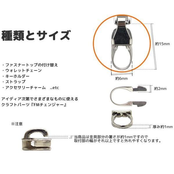 ファスナー引き手の修理に付け方簡単4step 『選べる2色 FMチェンジャー「レザー風タグ55mm(ビッグ)」』 ファスナートップ・アクセサリーチャーム|cufflink|03