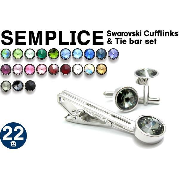 カフス&タイバーセット スワロフスキーセンプリチェ1カフス (カフスセット カフスボタンセット)|cufflink|02