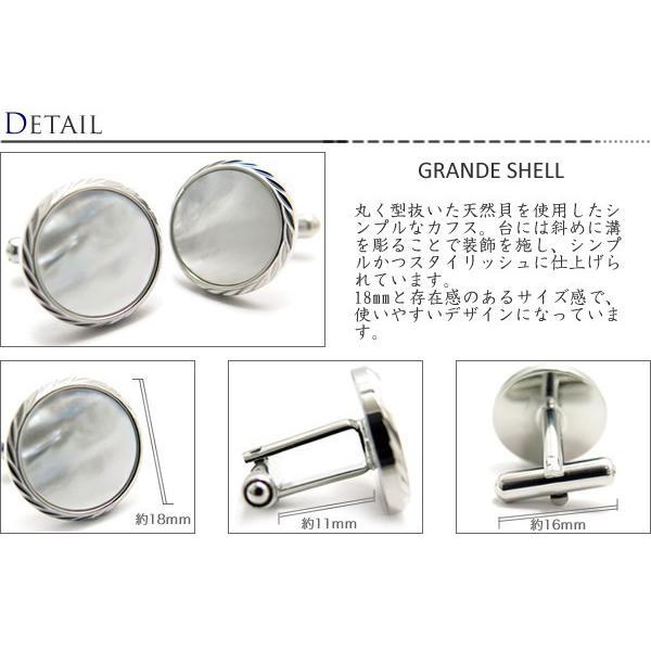 シェルカフスボタングランデ (カフスボタン カフリンクス) Value 3500|cufflink|02