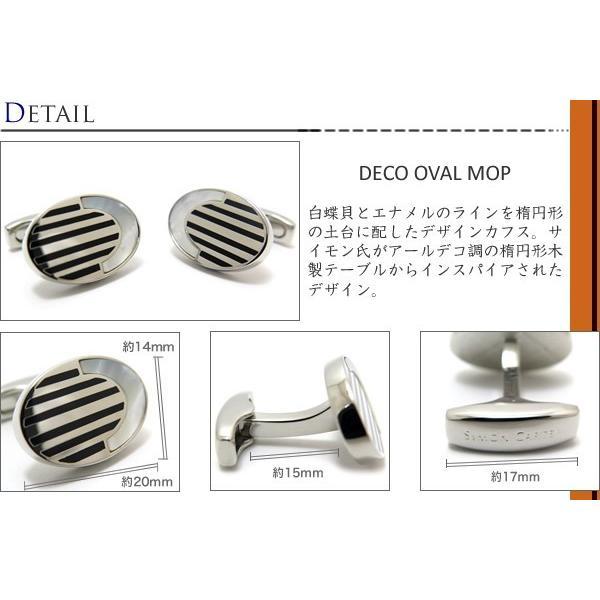 SIMON CARTER サイモン・カーター デコオーバルカフス(白蝶貝) (カフスボタン カフリンクス)|cufflink|02