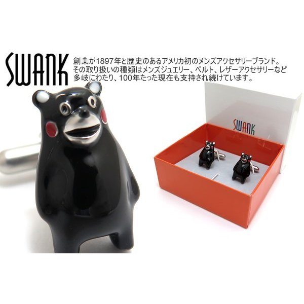 SWANK スワンク くまモンカフス (カフスボタン カフリンクス)|cufflink