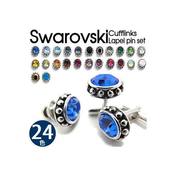 カフス&ラペルピンセット スワロフスキークリスタルカフス (カフスセット カフスボタンセット) cufflink