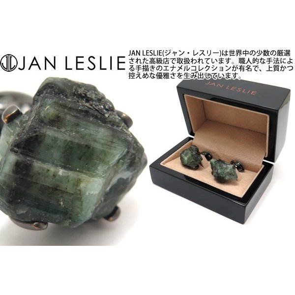 JAN LESLIE ジャンレスリー ロウエメラルドオンブラックルテニウムシルバーカフス (カフスボタン カフリンクス) ブランド cufflink