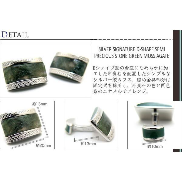 TATEOSSIAN タテオシアン シグニチャDシェイプ半輝石シルバーカフス(グリーンモスアゲート) (カフスボタン カフリンクス) ブランド|cufflink|02