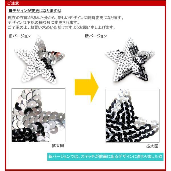 (選べる10色) スパンコールのアップリケ ☆スター☆|cufflink|03