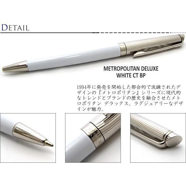 WATERMAN ウォーターマン メトロポリタンデラックス ホワイトCT ボールペン ブランド|cufflink|02