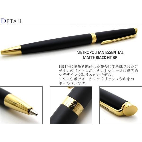 WATERMAN ウォーターマン メトロポリタンエッセンシャル マットブラックGTボールペン ブランド cufflink 02