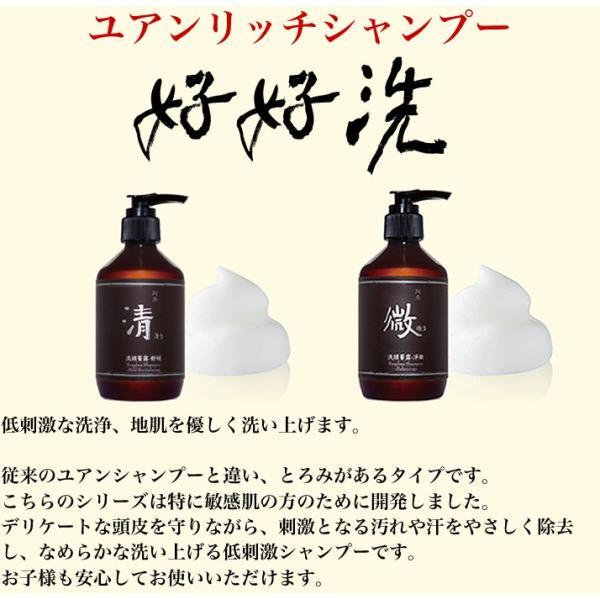 YUAN SOAP ユアン バランシング(淨衡) リッチシャンプー  250ml (阿原 洗頭水 無添加 ノンシリコン) cufflink 02