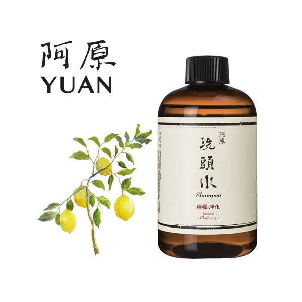 YUAN SOAP ユアンソープ 檸檬(レモン)スカルプシャンプー 250ml (阿原 洗頭水 無添加 ノンシリコン)|cufflink