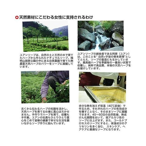 YUAN ユアン ハトムギ+リョクトウソープ 100g (阿原 ユアンソープ 石鹸 石けん 無添加 手作り 台湾)|cufflink|02