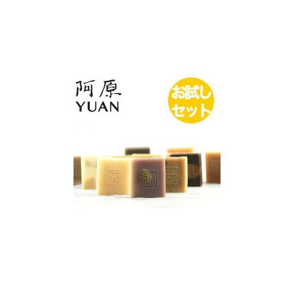 YUAN SOAP ユアンソープ お試し15gソープ 3点セット 【ハイビスカス、 金銀花、レモンソープ】  各15g  【ネコポス送料無料】|cufflink