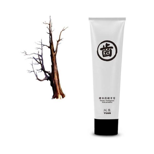 YUAN SOAP ユアンソープ ヒノキ歯みがきペースト(センシティブ) 75g (阿原 歯磨き粉 歯みがき粉 ハミガキ粉)|cufflink