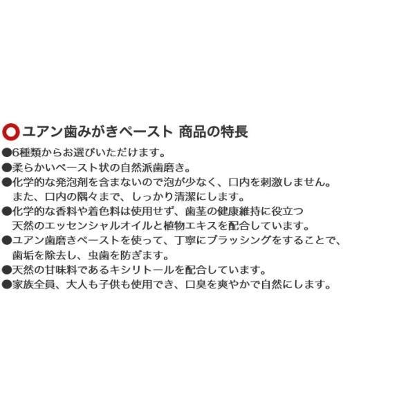 YUAN SOAP ユアンソープ コシロノセンダングサ歯みがきペースト(リフレッシュ) 75g (阿原 歯磨き粉 歯みがき粉 ハミガキ粉)|cufflink|03