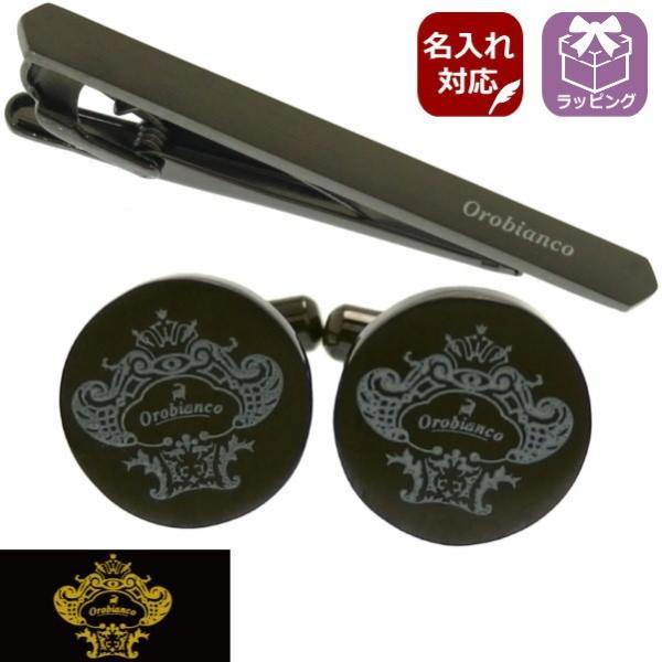 名入れ 刻印 タイピン カフス セット Orobianco オロビアンコ ガンメタリック ORT251B ORC251B   メンズ ブランド