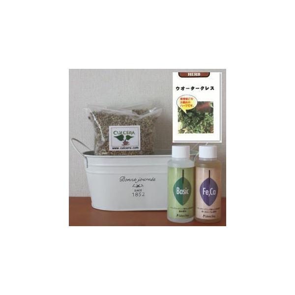 ウォータークレスの栽培セット豊作セット【液体肥料付き】/プランターホワイト