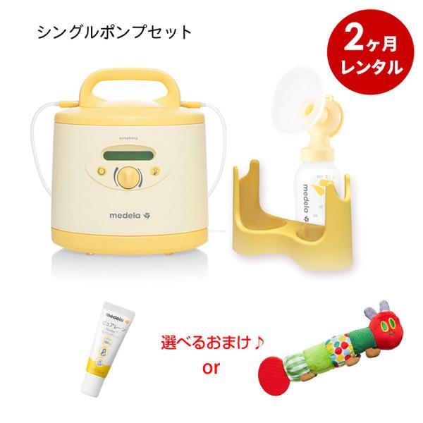 搾乳機 レンタル2ヶ月:メデラ シンフォニー 電動さく乳器 (レンタル) +シングルポンプセット(購入品)|cunabebe