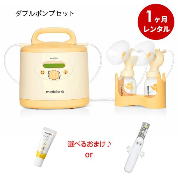 搾乳機 レンタル1ヶ月:メデラ シンフォニー 電動さく乳器 (レンタル) +ダブルポンプセット(購入品) cunabebe