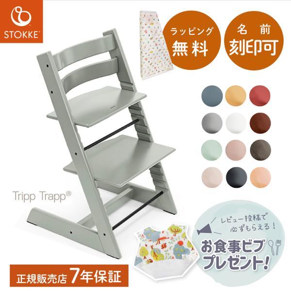 ストッケ トリップトラップ チェア ベビーチェア ハイチェア 椅子 STOKKE 正規販売店|cunabebe