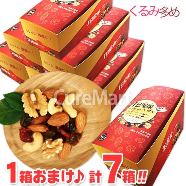1日健美堅果 ミックスゴールド 赤箱◆6箱+1箱おまけ 計7箱セット【 送料無料 】ミックスナッツ 毎日堅果 アーモンド 非常食 保存食 備蓄食