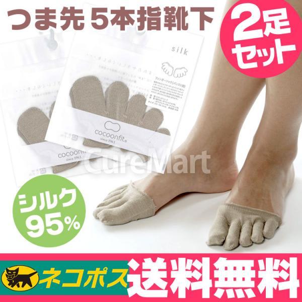 シルク靴下パンスト用つま先5本指ソックス 2足セット0711P ネコポス シルク5本指靴下つま先カバー重ね履き薄手インナーソック