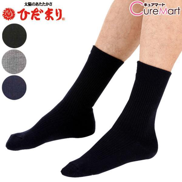 ひだまり ダブルソックス紳士用[24〜26cm] hidamari  あったか靴下 冷え取り靴下 冷えとり靴下|curemart