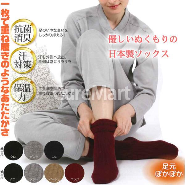ひだまり ダブルソックス紳士用[24〜26cm] hidamari  あったか靴下 冷え取り靴下 冷えとり靴下|curemart|04