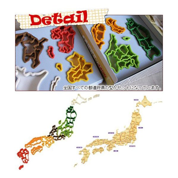 全国都道府県地図のクッキー型セット(返品・交換・ギフト包装不可)|curicolle|02
