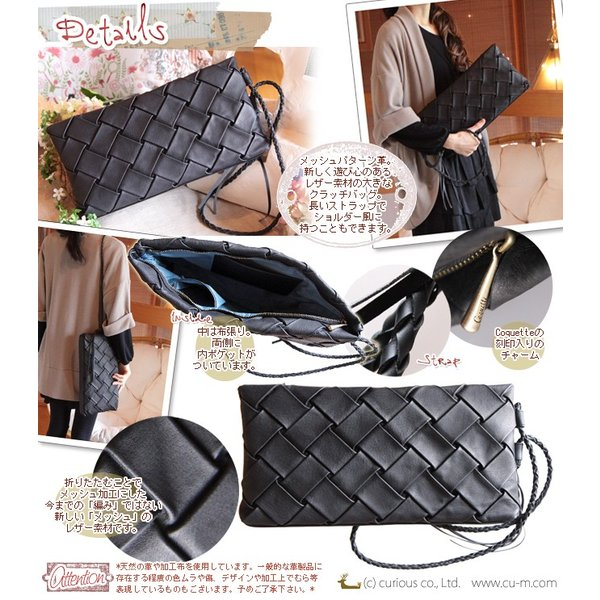 Lucas Clutch Bag メッシュレザー・クラッチバッグ(婦人鞄/ショルダーバッグ)[Coquette/コケット]【送料無料】|curicolle|02