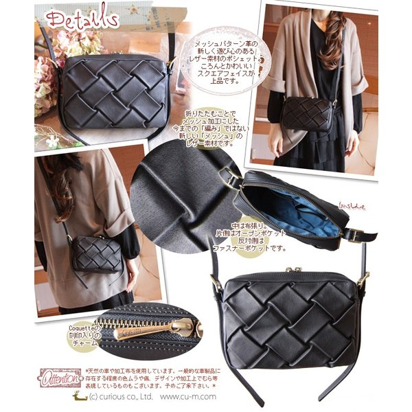Jules Shoulder Bag メッシュレザー・ショルダーバッグ(婦人鞄/レディース)[Coquette/コケット]【送料無料】|curicolle|02