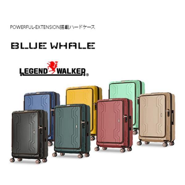 LEGEND WALKER HARD CASE BLUE WHALE 拡張機能付き ファスナータイプ スーツケース58cm 3〜5泊におすすめ 4輪 軽量 TSAロック (メーカー直送TS 送料無料)