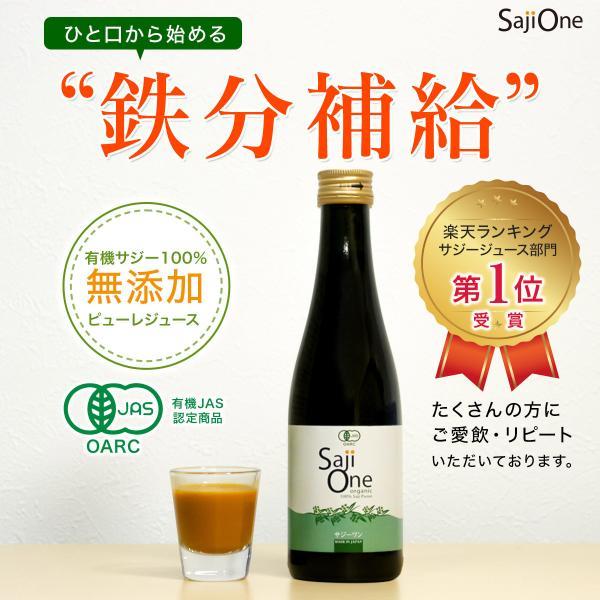 サジージュース 300ml サジー 100% 有機JAS認定 シーベリー シーバックソーン お試し初回限定|curilla|02